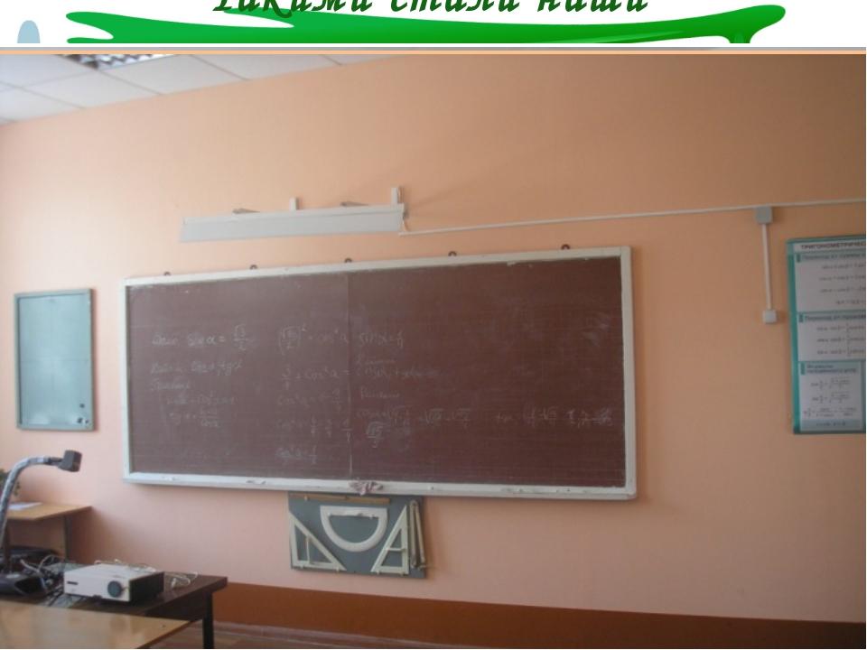 Такими стали наши классы