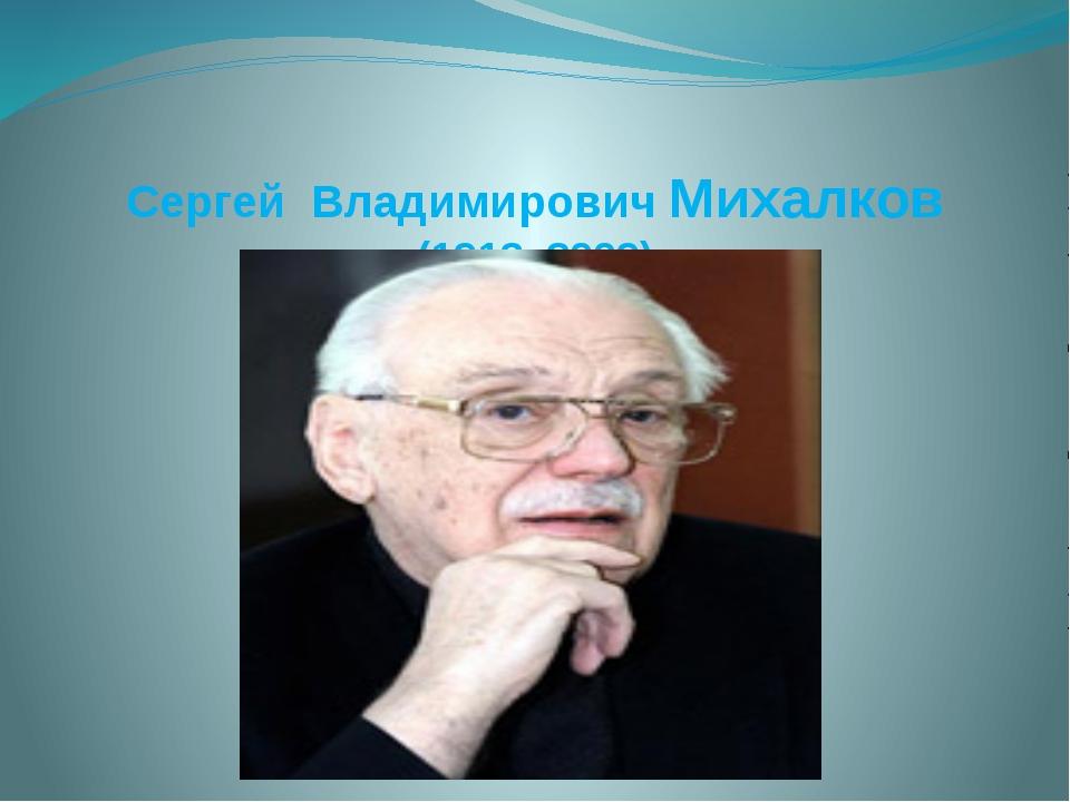 Сергей Владимирович Михалков (1913–2009)