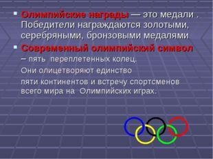 Олимпийские награды — это медали . Победители награждаются золотыми, серебрян
