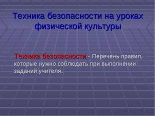 Техника безопасности на уроках физической культуры Техника безопасности - Пер