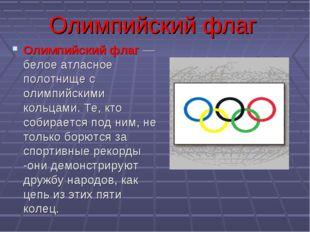 Олимпийский флаг Олимпийский флаг — белое атласное полотнище с олимпийскими к
