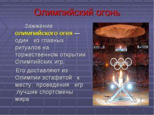 Олимпийский огонь Зажжение олимпийского огня — один из главных ритуалов на то