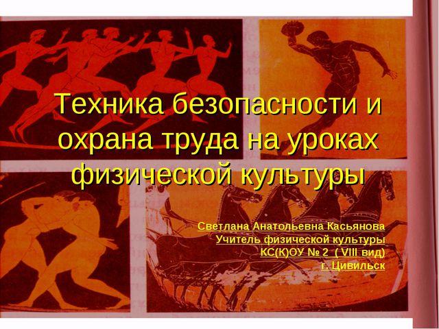 Техника безопасности и охрана труда на уроках физической культуры Светлана Ан...