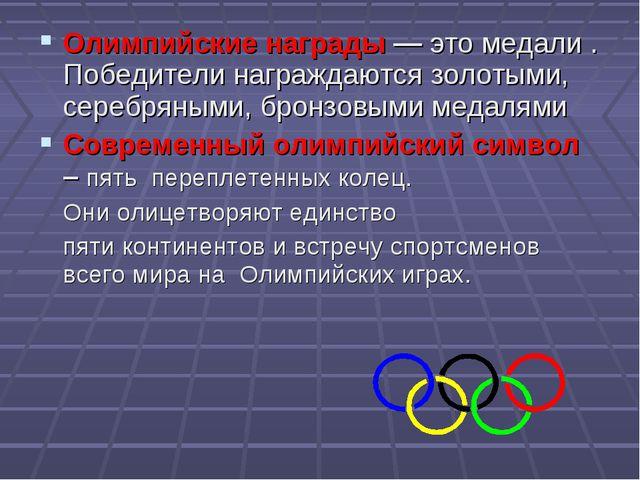 Олимпийские награды — это медали . Победители награждаются золотыми, серебрян...
