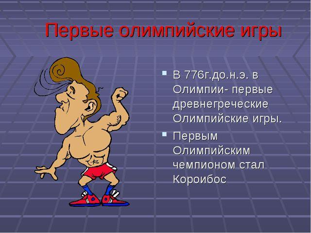 Первые олимпийские игры В 776г.до.н.э. в Олимпии- первые древнегреческие Оли...