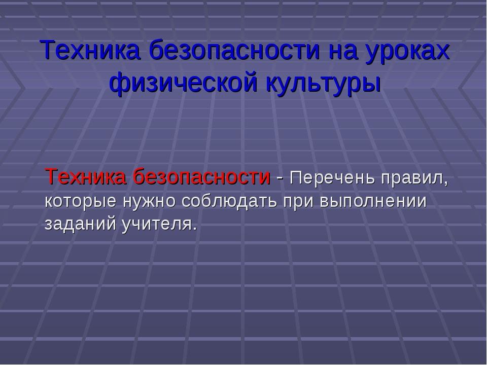 Техника безопасности на уроках физической культуры Техника безопасности - Пер...