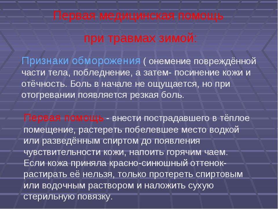 Первая медицинская помощь при травмах зимой: Признаки обморожения ( онемение...