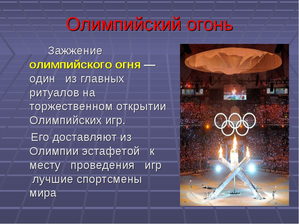 Олимпийский огонь Зажжение олимпийского огня — один из главных ритуалов на то...