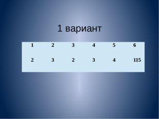 1 вариант 1 2 3 4 5 6 2 3 2 3 4 115