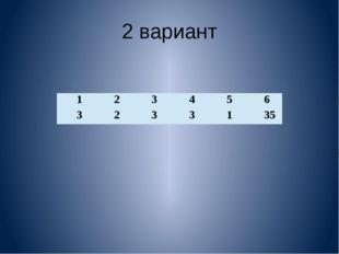 2 вариант 1 2 3 4 5 6 3 2 3 3 1 35