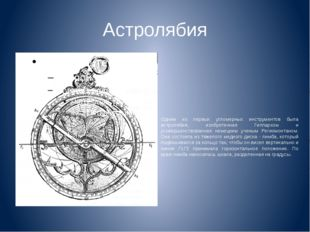 Астролябия Одним из первых угломерных инструментов была астролябия, изобретен
