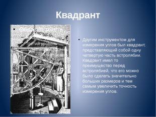 Квадрант Другим инструментом для измерения углов был квадрант, представляющий