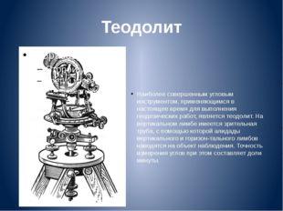 Теодолит Наиболее совершенным угловым инструментом, применяющимся в настоящее
