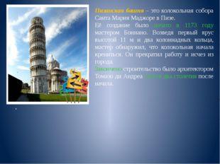 Пизанская башня – это колокольная собора Санта Мария Маджоре в Пизе. Её созда