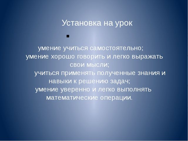 умение учиться самостоятельно; умение хорошо говорить и легко выражать свои...