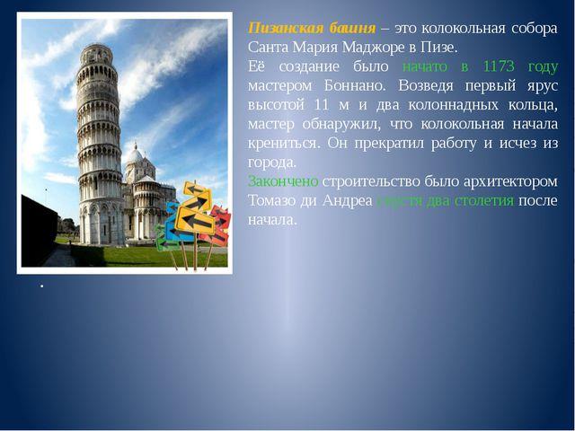 Пизанская башня – это колокольная собора Санта Мария Маджоре в Пизе. Её созда...