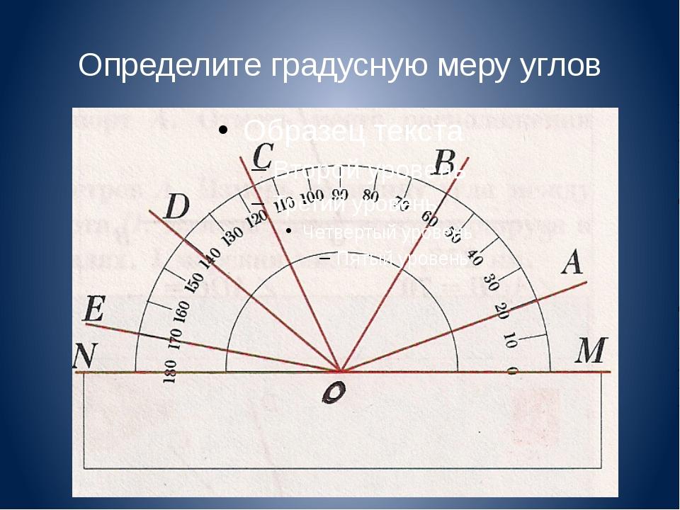 Определите градусную меру углов