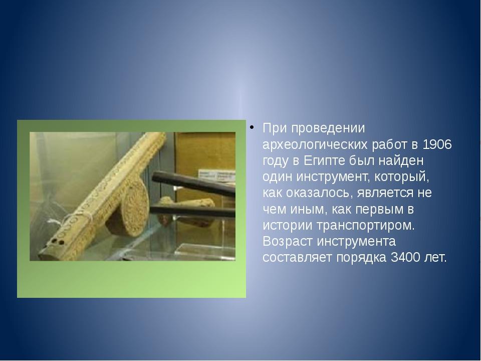 При проведении археологических работ в 1906 году в Египте был найден один ин...