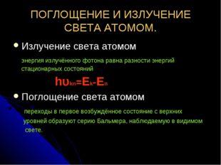 ПОГЛОЩЕНИЕ И ИЗЛУЧЕНИЕ СВЕТА АТОМОМ. Излучение света атомом энергия излучённо