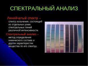 СПЕКТРАЛЬНЫЙ АНАЛИЗ Линейчатый спектр – спектр излучения, состоящий из отдель