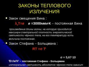 ЗАКОНЫ ТЕПЛОВОГО ИЗЛУЧЕНИЯ Закон смещения Вина : λmT=в в =3000мкм·К – постоян