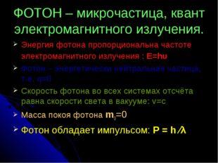 ФОТОН – микрочастица, квант электромагнитного излучения. Энергия фотона пропо