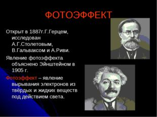 ФОТОЭФФЕКТ Открыт в 1887г.Г.Герцем, исследован А.Г.Столетовым, В.Гальваксом и