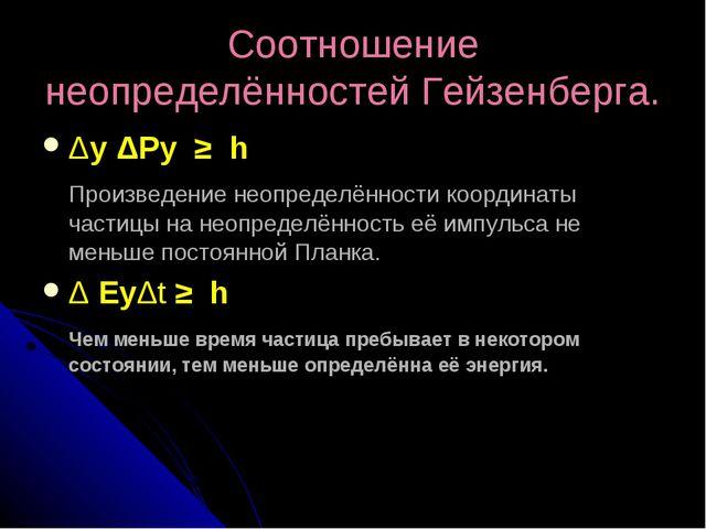 Соотношение неопределённостей Гейзенберга. Δy ΔРy ≥ h Произведение неопределё...