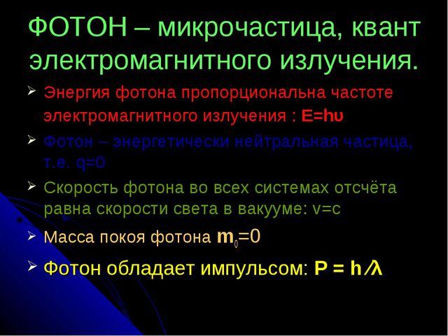 ФОТОН – микрочастица, квант электромагнитного излучения. Энергия фотона пропо...