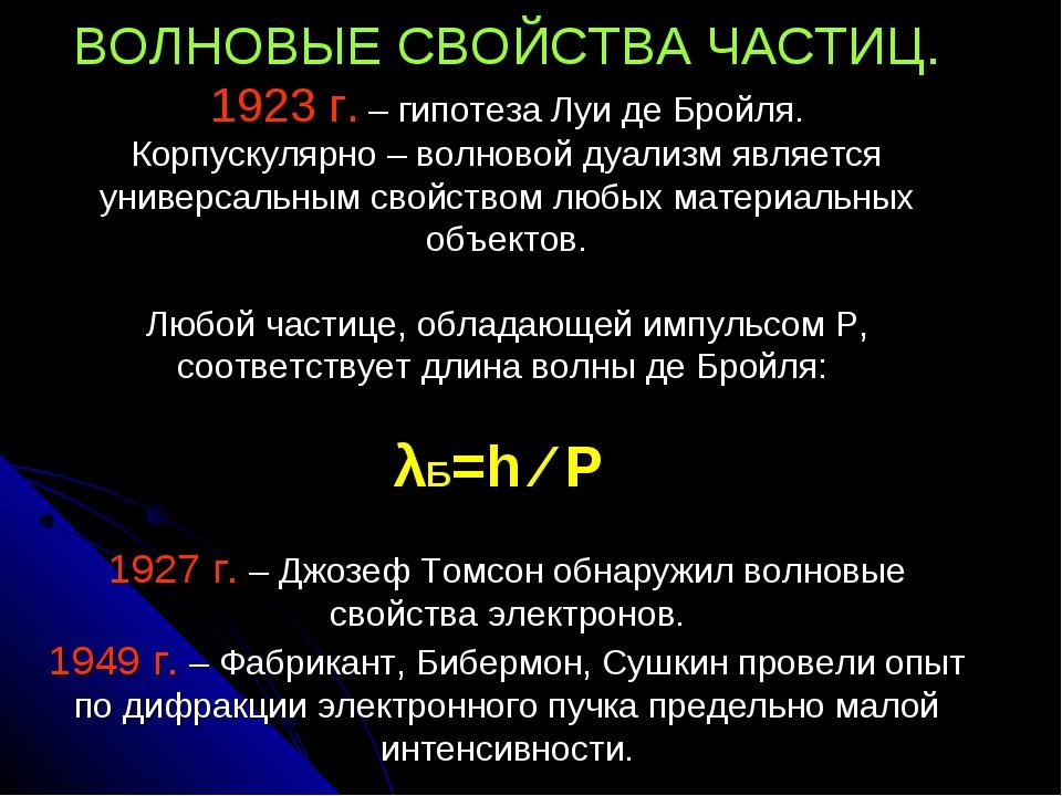 ВОЛНОВЫЕ СВОЙСТВА ЧАСТИЦ. 1923 г. – гипотеза Луи де Бройля. Корпускулярно – в...