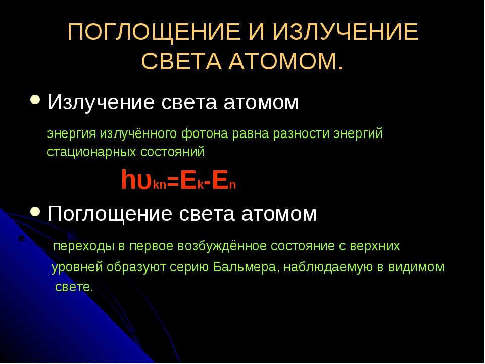 ПОГЛОЩЕНИЕ И ИЗЛУЧЕНИЕ СВЕТА АТОМОМ. Излучение света атомом энергия излучённо...