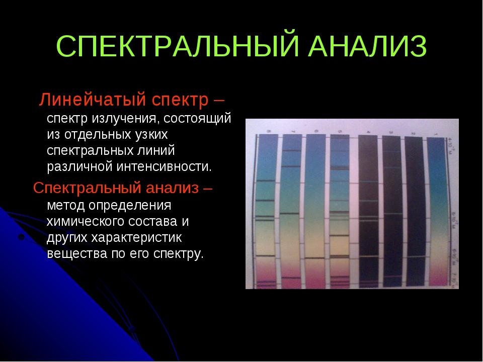 СПЕКТРАЛЬНЫЙ АНАЛИЗ Линейчатый спектр – спектр излучения, состоящий из отдель...