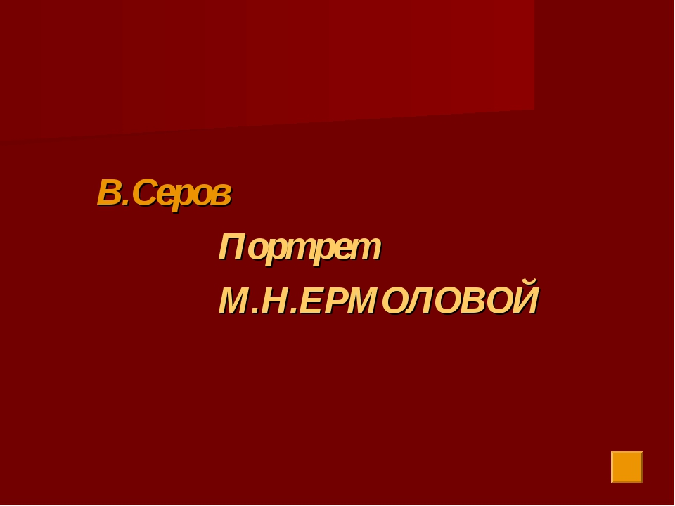 В.Серов Портрет М.Н.ЕРМОЛОВОЙ