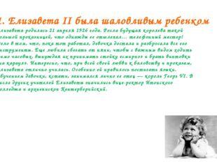 1. Елизавета II была шаловливым ребенком Елизавета родилась 21 апреля 1926 го