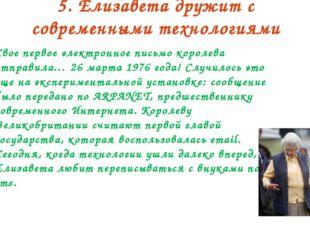 5. Елизавета дружитс современными технологиями Свое первое электронное письм