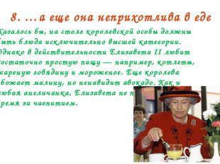 8. …аеще она неприхотлива в еде Казалось бы, на столе королевской особы долж