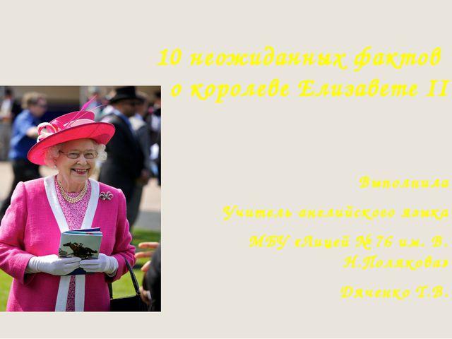 10 неожиданных фактов о королеве Елизавете II Выполнила Учитель английского я...