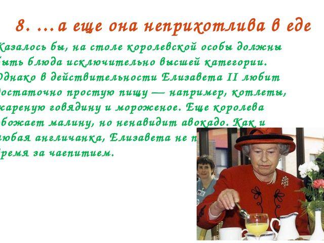 8. …аеще она неприхотлива в еде Казалось бы, на столе королевской особы долж...