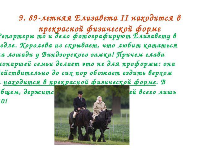 9. 89-летняя Елизавета IIнаходится в прекрасной физической форме Репортеры т...