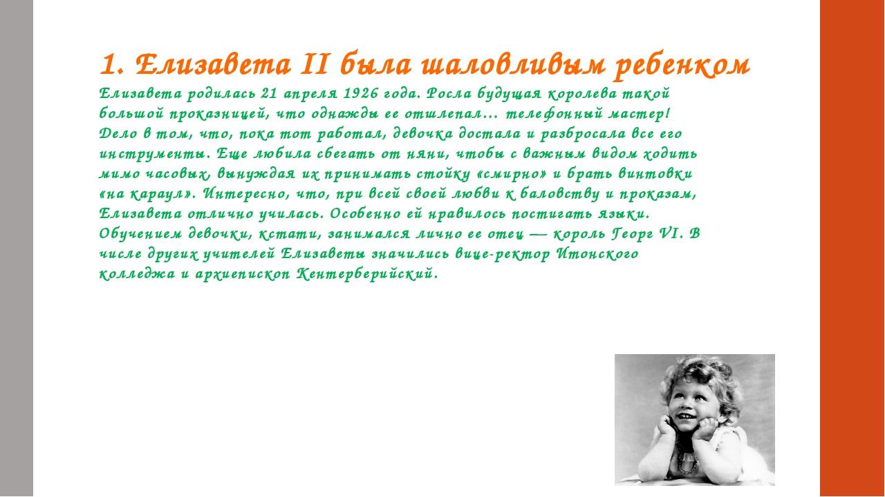 1. Елизавета II была шаловливым ребенком Елизавета родилась 21 апреля 1926 го...