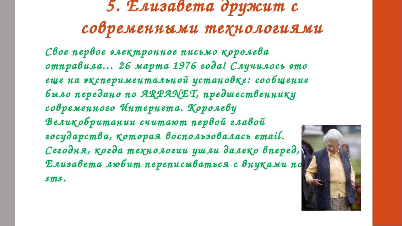 5. Елизавета дружитс современными технологиями Свое первое электронное письм...