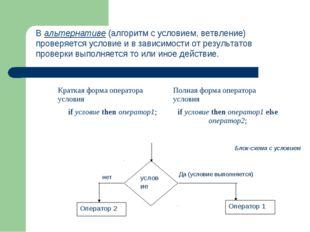 В альтернативе (алгоритм с условием, ветвление) проверяется условие и в завис