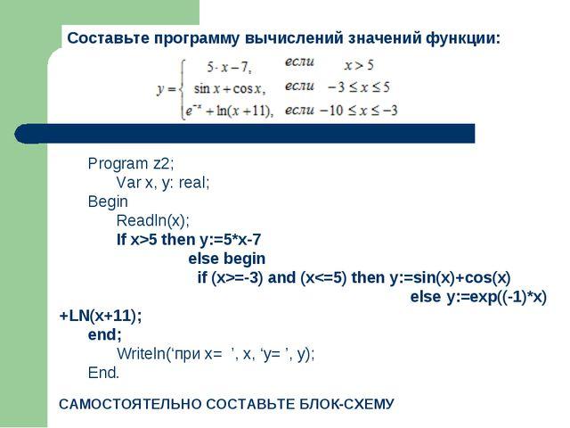 Составьте программу вычислений значений функции: Program z2; Var x, y: real;...