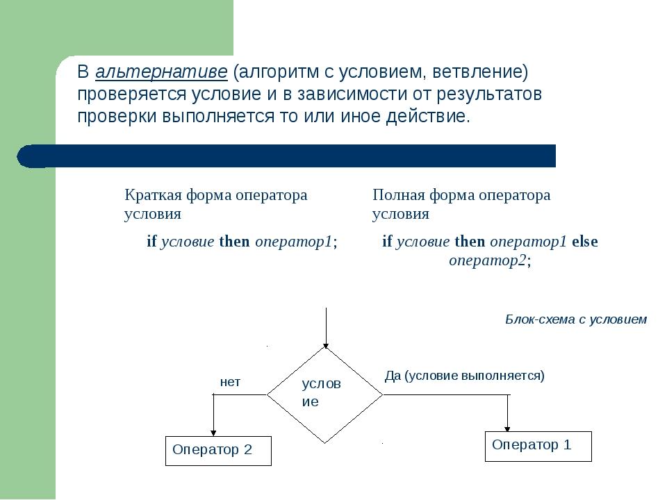 В альтернативе (алгоритм с условием, ветвление) проверяется условие и в завис...