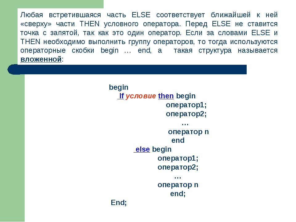 Любая встретившаяся часть ELSE соответствует ближайшей к ней «сверху» части T...