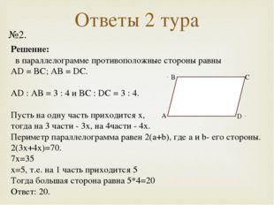Ответы 2 тура №2. Решение: в параллелограмме противоположные стороны равны АD