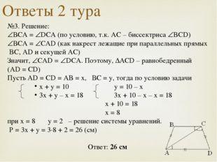 Ответы 2 тура №3. Решение: ВСА = DCA (по условию, т.к. АС – биссектриса BC