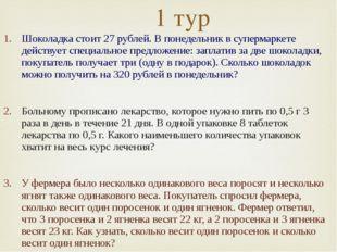 Шоколадка стоит 27 рублей. В понедельник в супермаркете действует специальное