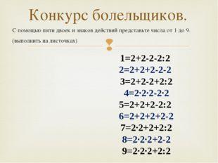 С помощью пяти двоек и знаков действий представьте числа от 1 до 9. (выполнит
