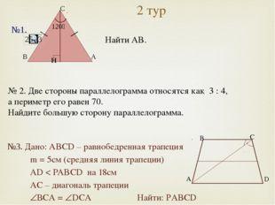 №1. 2 тур №3. Дано: ABCD – равнобедренная трапеция m = 5см (средняя линия тра